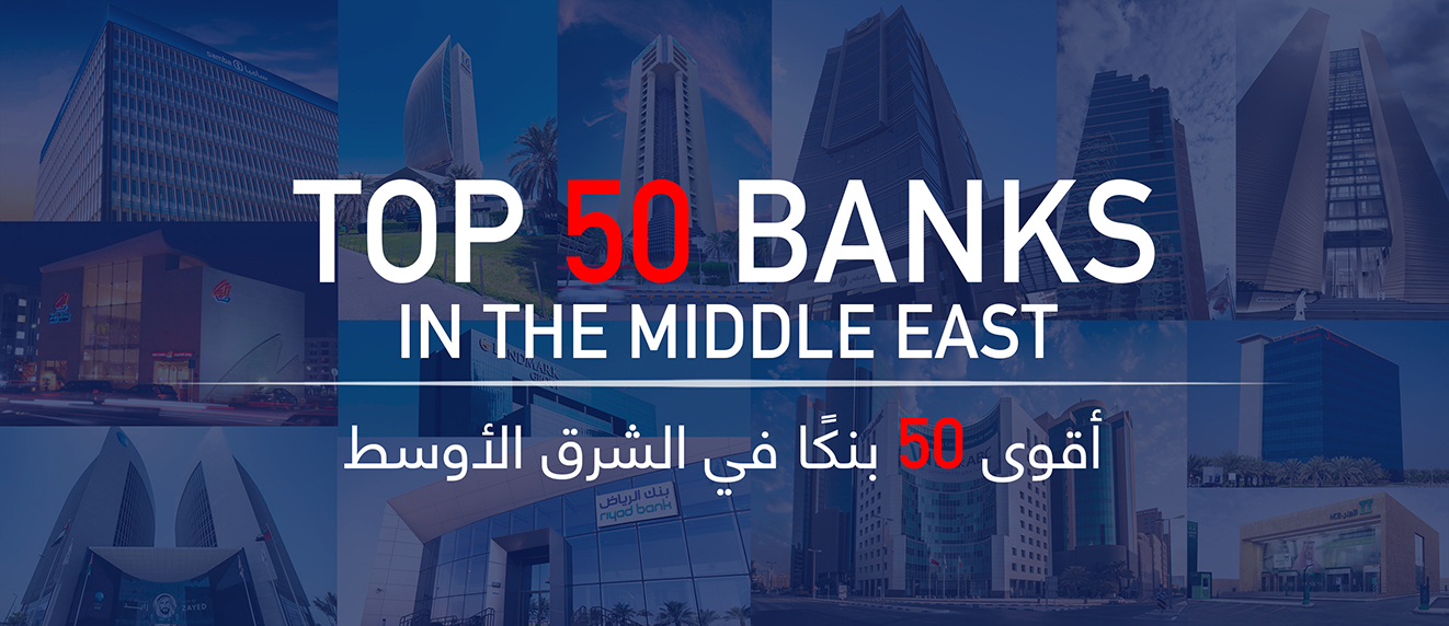 Top 50 Banks In The Middle East 2019
