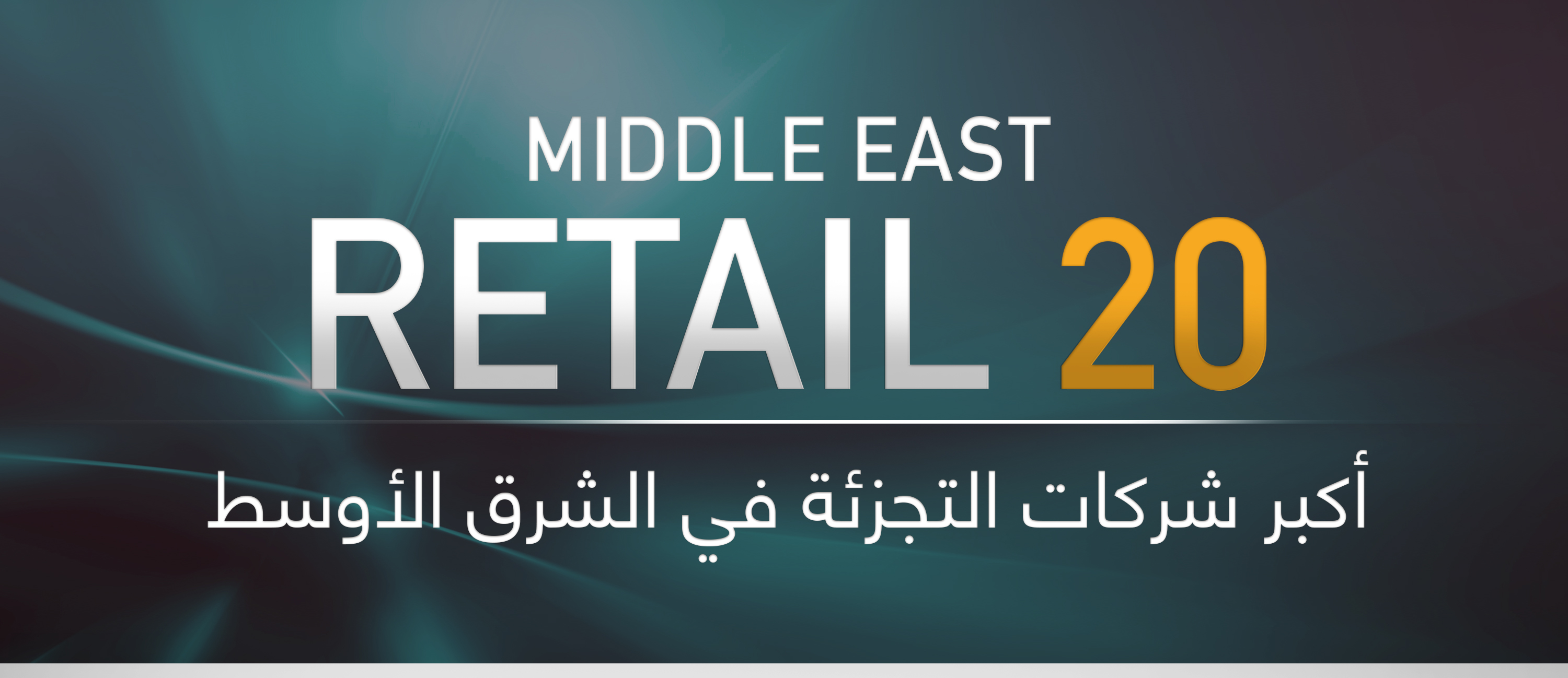 The Largest Retail Chains In The Middle East