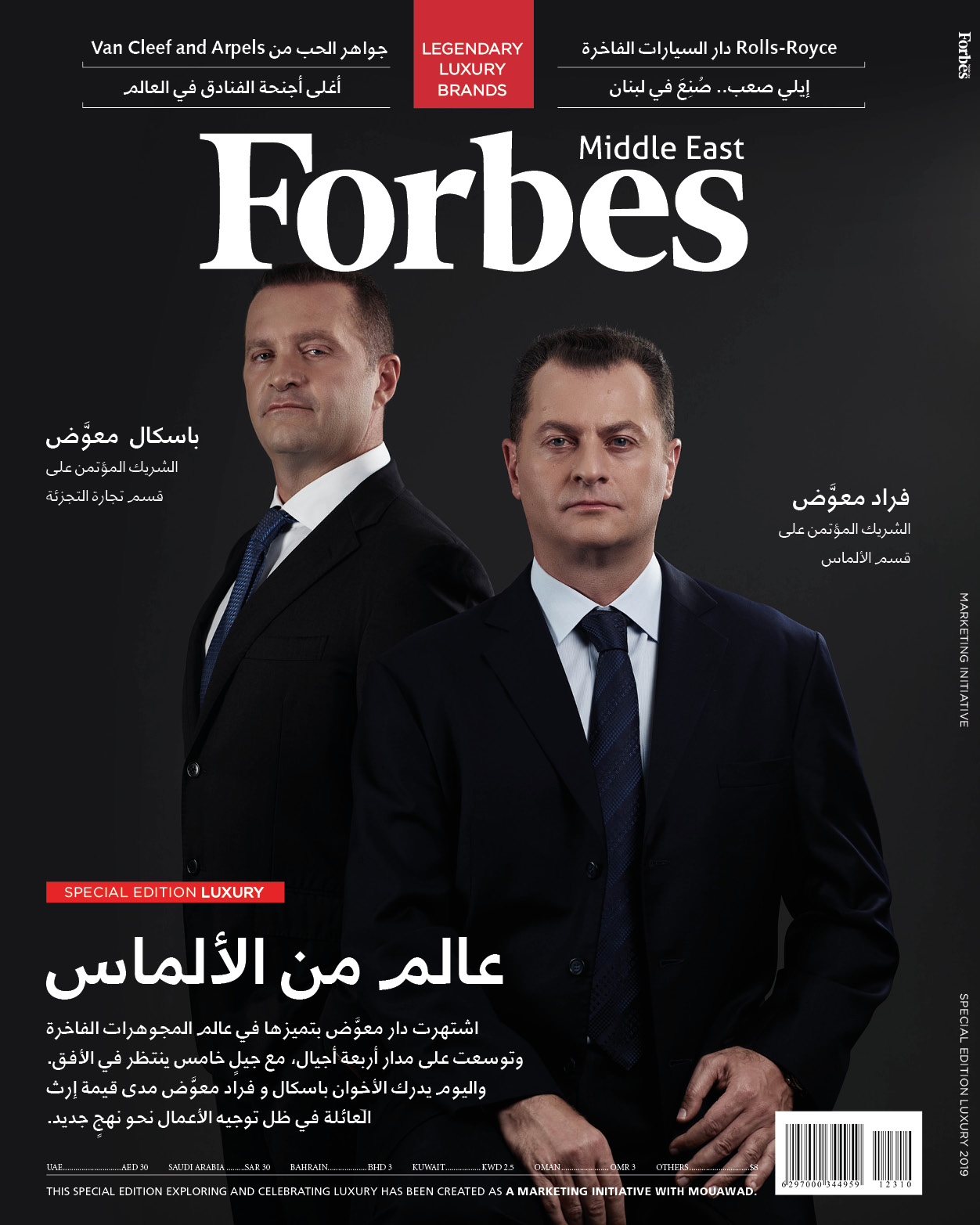 arabic cover luxury edition