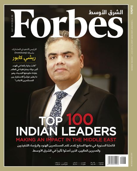 arabic cover forbes 172019 l