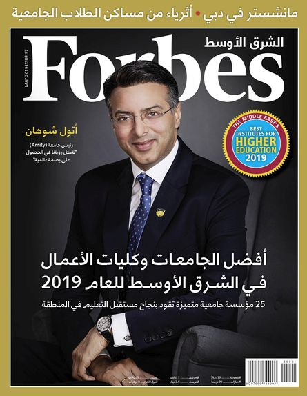 arabic cover may 2019
