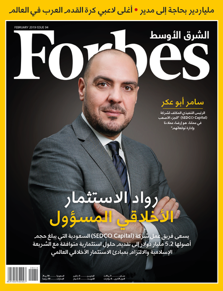 feb 2019 arabic cover