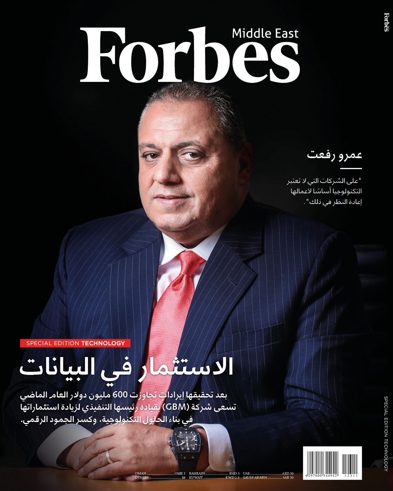 Technology Special Edition 2019 - Arabic