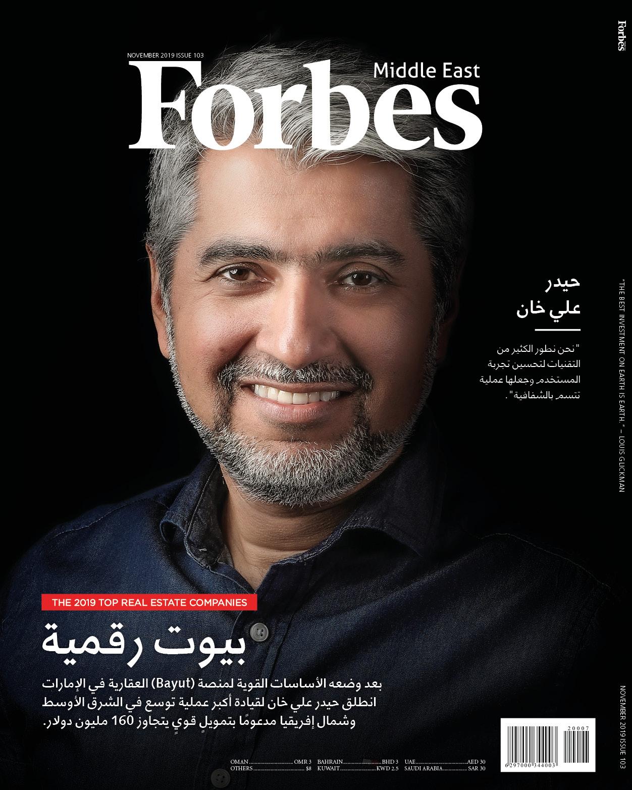 november arabic cover 2019